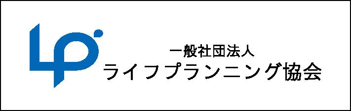 ライフプランニング協会